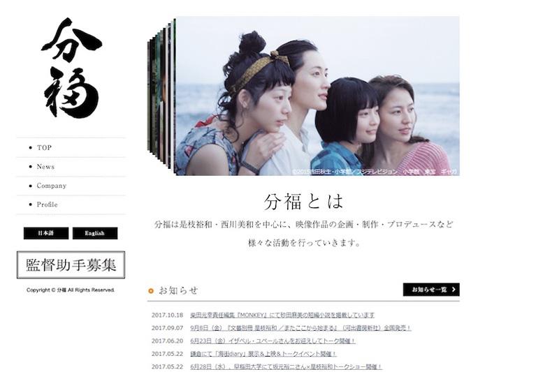 分福公式サイトのスクリーンショット