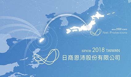 台湾進出の背景〜グローバルで広げるNPの思想〜
